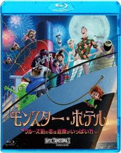 モンスター・ホテル クルーズ船の恋は危険がいっぱい?! Blu-ray Disc