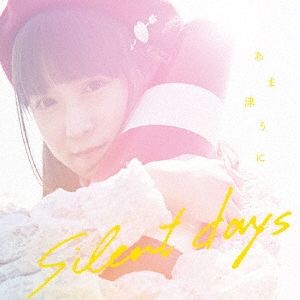 あま津うに/silent days<通常盤>[TECI-675]