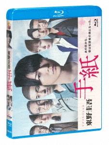ドラマスペシャル「東野圭吾 手紙」 Blu-ray Disc