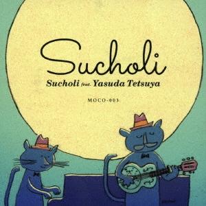 スチョリ/Sucholi feat.Yasuda Tetsuya <10th Anniversary Edition>[MOCO-003]