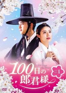 100日の郎君様 DVD-BOX 1 DVD