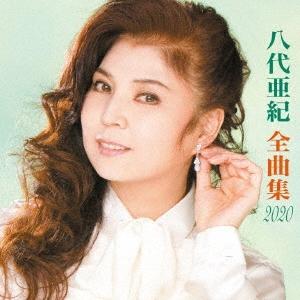 八代亜紀全曲集 CD