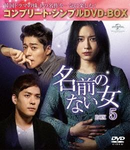 名前のない女 BOX5<コンプリート・シンプルDVD-BOX><期間限定生産版> DVD