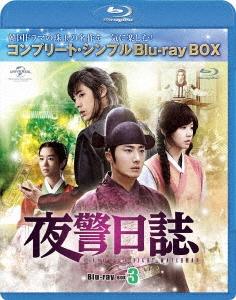 夜警日誌 BOX3<コンプリート・シンプルBlu-ray BOX><期間限定生産版> Blu-ray Disc