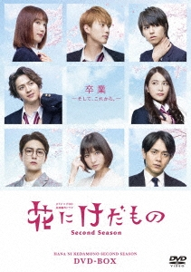 花にけだもの~Second Season~ DVD-BOX DVD