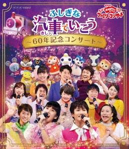 NHK「おかあさんといっしょ」ファミリーコンサート ふしぎな汽車でいこう~60年記念コンサート~ Blu-ray Disc