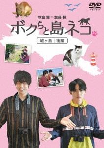 「ボクらと島ネコ。in 城ヶ島 後編」 牧島輝×加藤将 DVD
