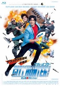 シティーハンター THE MOVIE 史上最香のミッション 豪華版 [Blu-ray Disc+DVD] Blu-ray Disc
