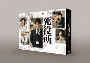 死役所 Blu-ray BOX Blu-ray Disc