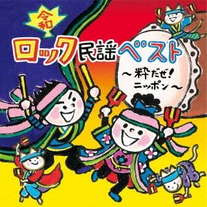<令和>ロック民謡ベスト~粋だぜ!ニッポン~