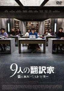 9人の翻訳家 囚われたベストセラー