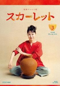 連続テレビ小説 スカーレット 完全版 Blu-ray BOX3 Blu-ray Disc