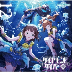 THE IDOLM@STER MILLION THE@TER WAVE 12 ダイヤモンドダイバー◇