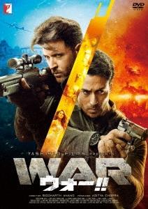 WAR ウォー!! DVD