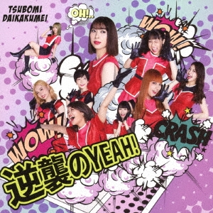 逆襲のYEAH! [CD+DVD]<Type-B> 12cmCD Single