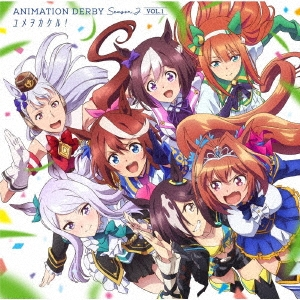 和氣あず未/ANIMATION DERBY Season 2 VOL.1 ユメヲカケル![LACM-24083]