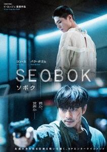 SEOBOK/ソボク 豪華版 Blu-ray Disc