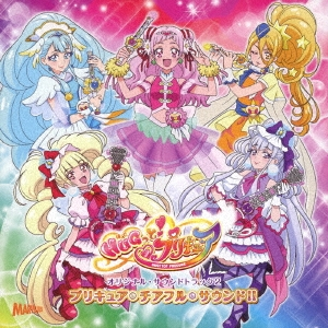 HUGっと!プリキュア オリジナル・サウンドトラック2 プリキュア・チアフル・サウンド!! CD