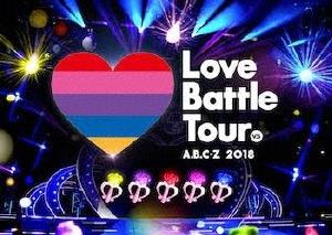 A.B.C-Z 2018 Love Battle Tour<通常盤> DVD