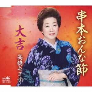 高橋キヨ子の画像