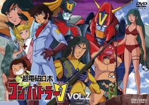 八手三郎/TVシリーズ 超電磁ロボ コン・バトラーV VOL.2 [DSTD-08927]