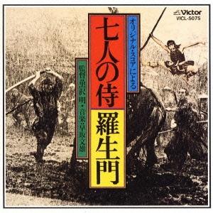 「七人の侍」「羅生門」オリジナル・サウンドトラック