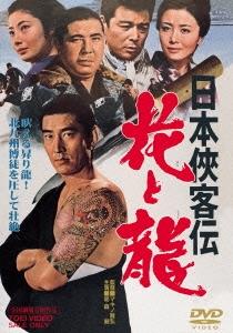 日本侠客伝 花と龍 DVD