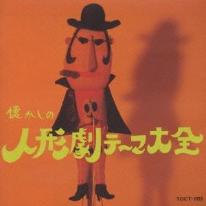 オリジナル版 懐かしの人形劇テーマ大全 1956~1982