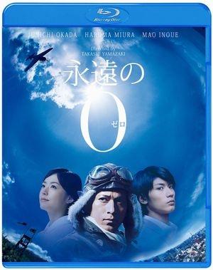 永遠の0<通常版> Blu-ray Disc