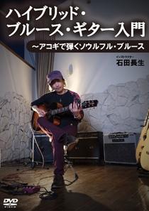 石田長生/ハイブリッド・ブルース・ギター入門~アコギで弾くソウルフル・ブルース [ATDV-357]