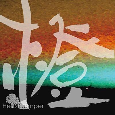 Hello Camper/橙 [RAWJ-0045]
