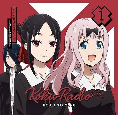 ラジオCD「告RADIO ROAD TO 2020」 [CD+CD-ROM] CD