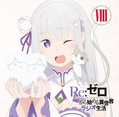 ラジオCD「Re:ゼロから始める異世界ラジオ生活」Vol.8 [CD+CD-ROM]