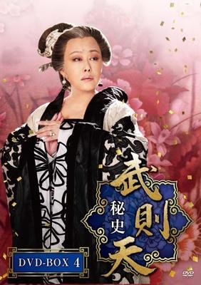 リュウ・シャオチン[劉暁慶]/武則天 秘史 DVD-BOX4 [VUBF-5058]