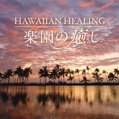�y���̖�`HAWAIIAN HEALING�`�y�q�[�����O�z[TDSC-16]