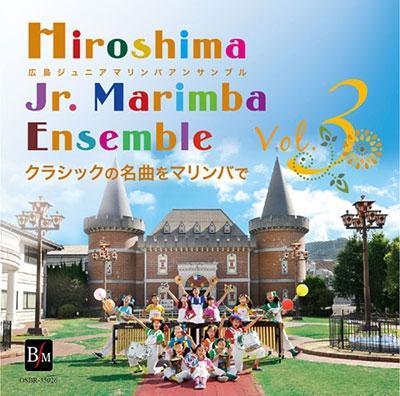 広島ジュニアマリンバアンサンブル/広島ジュニアマリンバアンサンブル Vol.3 クラシックの名曲をマリンバで[OSBR-35026]
