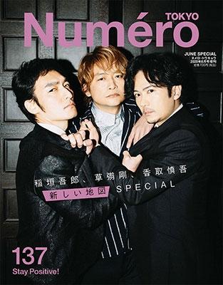 Numero TOKYO 2020年6月号増刊 Magazine