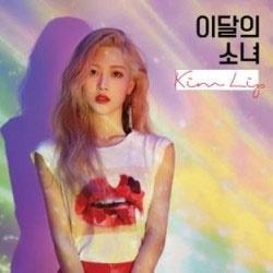 Kim Lip (Loona)/Kim Lip: 1st Single (A-Ver.)(Reissue)[D13327C]