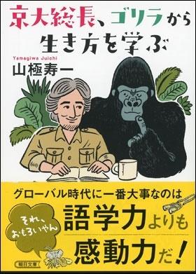 京大総長、ゴリラから生き方を学ぶ Book