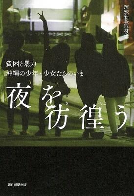 夜を彷徨う 貧困と暴力 沖縄の少年・少女たちのいま Book