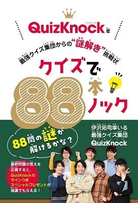 """クイズで88本ノック 最強クイズ集団からの""""謎解き""""挑戦状 Book"""