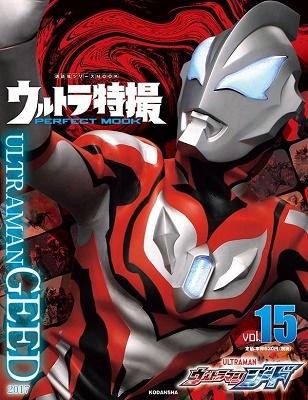 ウルトラ特撮 PERFECT MOOK vol.15 ウルトラマンジード[9784065209370]