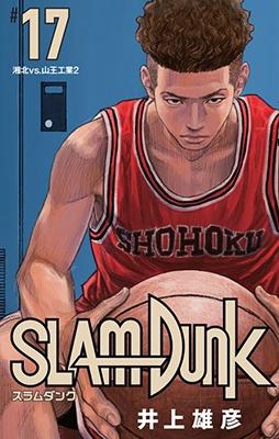 SLAM DUNK 新装再編版 17 COMIC