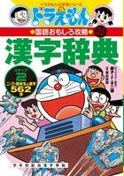 改訂新版 ドラえもんの国語おもしろ攻略 漢字辞典 ステップ2 二・三・四年生の漢字562字 Book