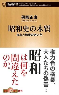 昭和史の本質 良心と偽善のあいだ Book