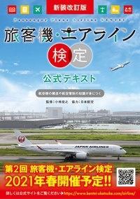 小林宏之 (評論家)/新装改訂版 旅客機・エアライン検定 公式テキスト[9784198651770]