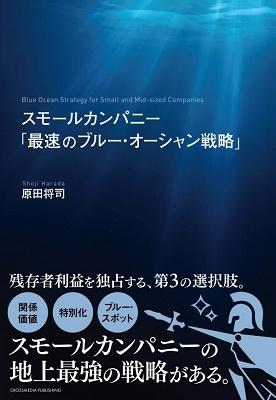 スモールカンパニー「最速のブルー・オーシャン戦略」 Book