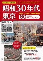 大判カラー写真で蘇る 昭和30年代 東京 Mook