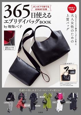 365日使える エブリデイバッグBOOK by地曳いく子 Book