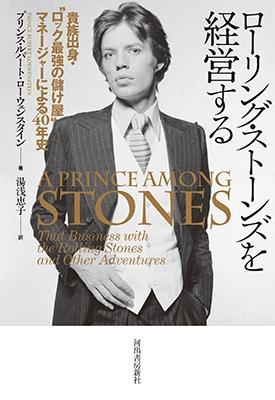 ローリング・ストーンズを経営する Book